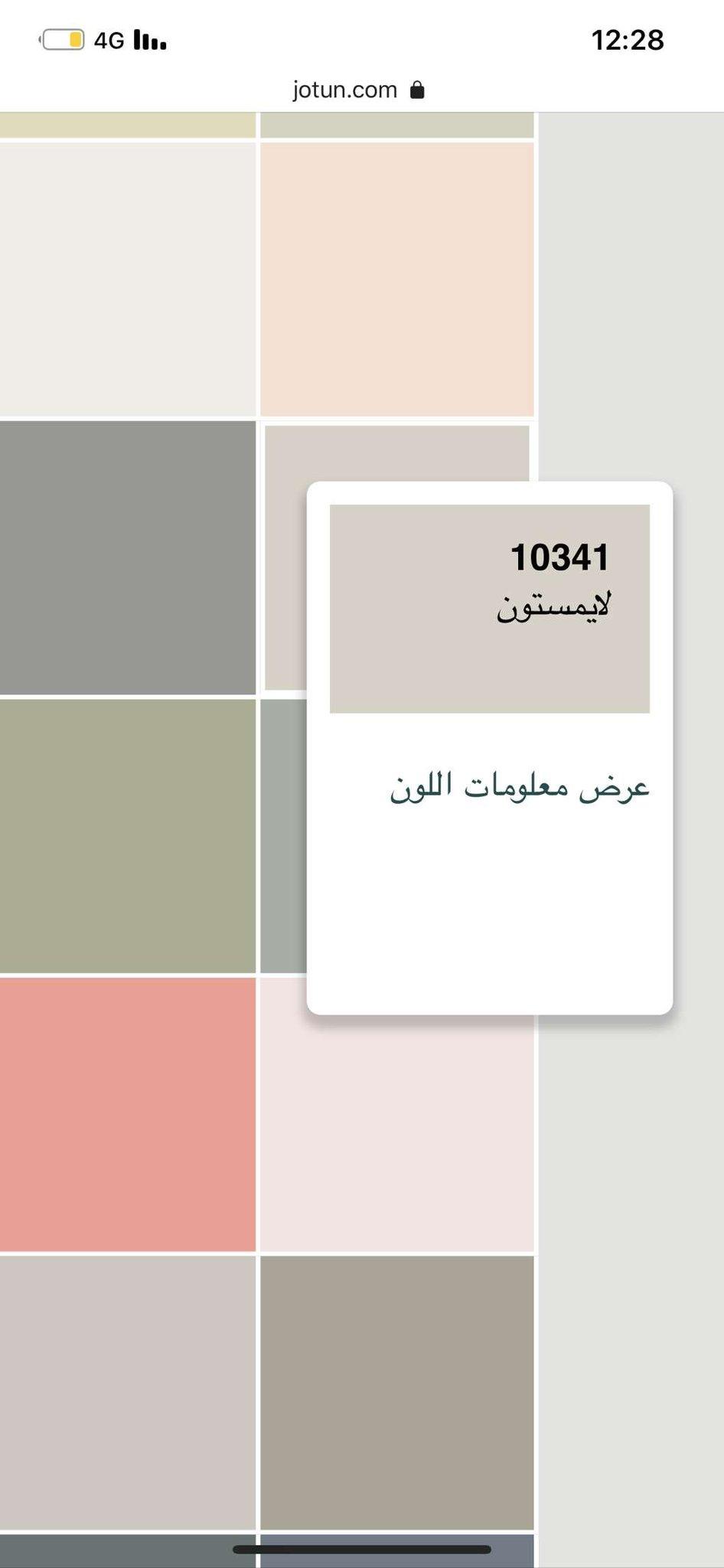 Id Amani المصممه أماني A Twitter ٣ او ٤ مرات ينذكر لي هذا اللون من دهانات جوتن لايمستون لون الموسم عندكم لون جميل
