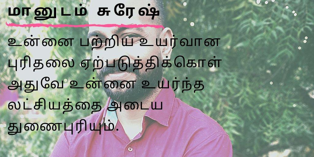 Share if you agree #TamilMotivationalQuotes #TamilWhatsappStatus #tamiltrendquotes #tamilstatus #tamilquotes #tamillifequotes #tamilmotivational #tamilstory #tamilinspire #tamilinspiration #maanudamsureshpic.twitter.com/NyzLNejA9T