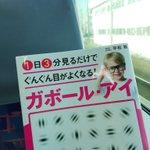 Image for the Tweet beginning: 名古屋へ移動中。加圧トレーニングのトレーナーさんから借りてるこの本がお供。 #名鉄電車  #ガボールパッチ #買えよ