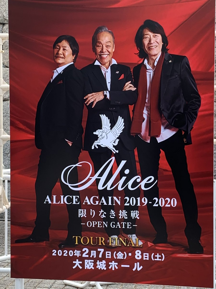 大阪 アリス コンサート