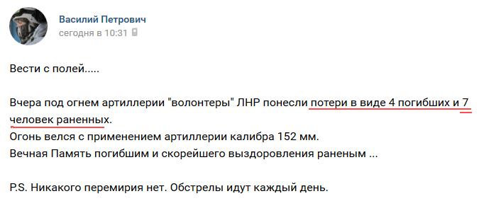 Украинские воины уничтожили четырех российских наемников в районе Золотого - Цензор.НЕТ 6543