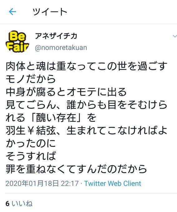 鎌倉 エフエム 羽生