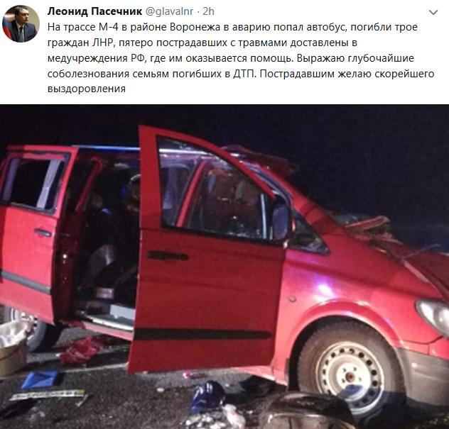 Мікроавтобус із громадянами України потрапив у ДТП у Росії, троє загиблих - Цензор.НЕТ 3207