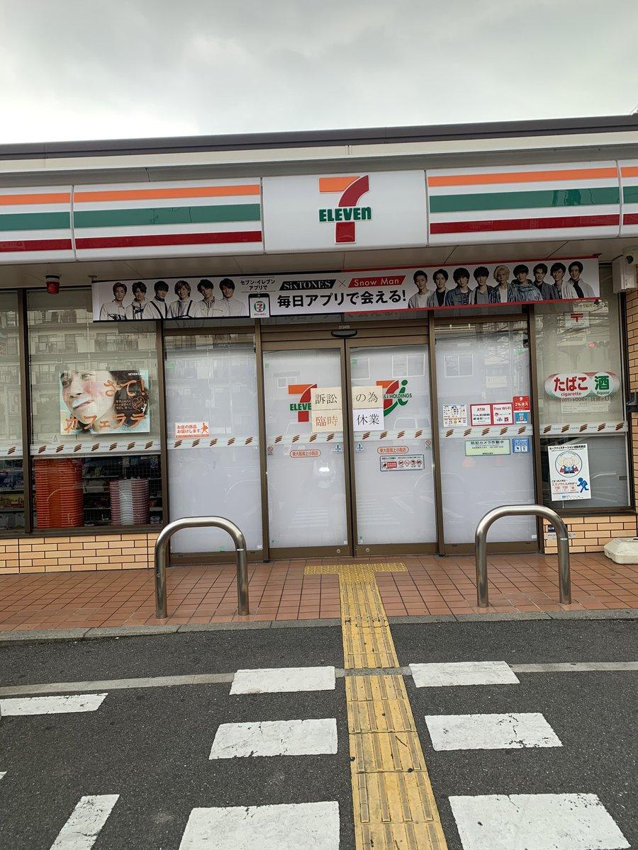 セブンイレブン 東大 阪南 上 小阪 店 クレーム