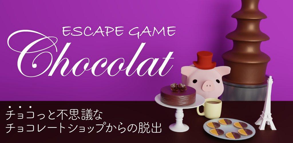 [TRISTORE作品紹介]脱出ゲーム ChocolatAndroid版 iOS版 もうすぐバレンタインですね😆チョコっと不思議なチョコレートショップからの脱出ゲームをどうぞ🍫#脱出ゲーム #escapegame #バレンタイン