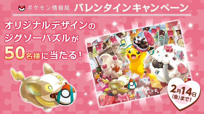 / #ポケモン情報局バレンタインキャンペーン \#斉藤コーキ さん(@Kouglof0513)描きおろしデザインのジグソーパズルが、抽選で50名様に当たる🥰応募方法は🍫@poke_timesをフォロー🍫この投稿をリツイート2月14日まで🧩https://www.pokemon.co.jp/info/2020/02/200207_cm01.html?utm_source=TWITTER2&utm_medium=social…