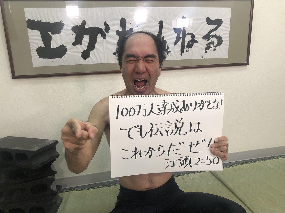 やはり伝説をのこす男だった。江頭2:50のYouTubeチャンネルが草薙剛と同時期に100万人達成。