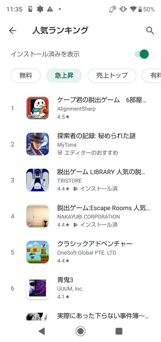 Androidの急上昇ランキングで3位にランクイン致しました。また2/9現在、アドベンチャーゲームでも17位にランクイン。遊んで頂き、ありがとうございます!【脱出ゲーム LIBRARY 人気の脱出ゲーム集】Android版 iOS版 #脱出ゲーム #escape #脱出