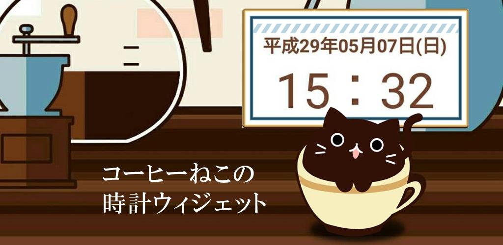 GooglePlayより三色ひつじに関連したアプリを配信しているよ(✿╹◡╹)ノ✨  #コーヒーねこ #三色ひつじ #ねこ #猫 #LINEスタンプ #コーヒー
