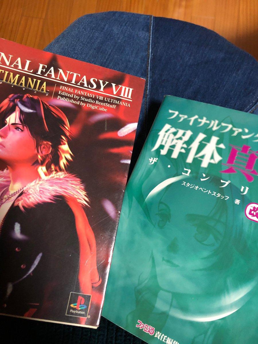 掃除してたら奥から出てきた、ファイナルファンタジーの攻略本。微天使の母様はその昔、ゲーム好きだったらしい。