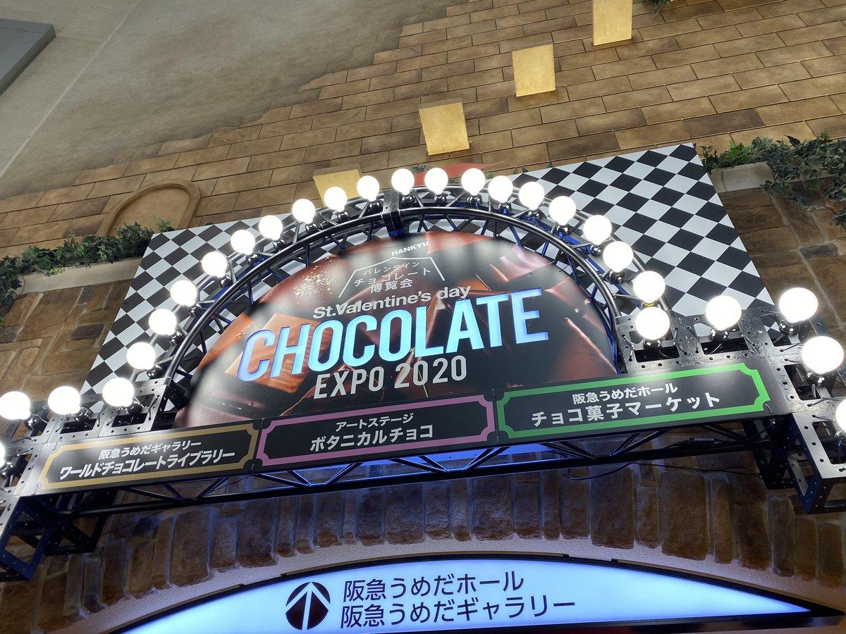 阪急 百貨店 バレンタイン 2020