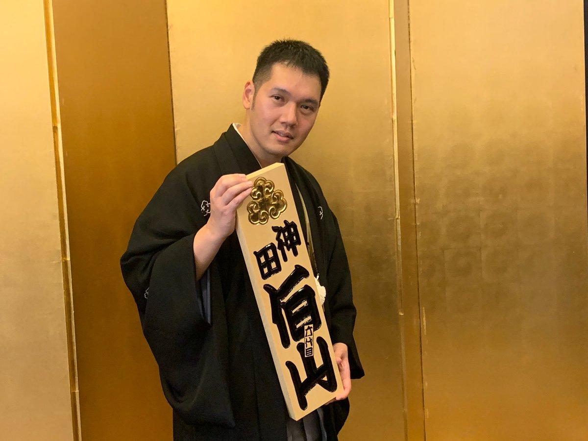 神田 松 之 丞 ツイッター