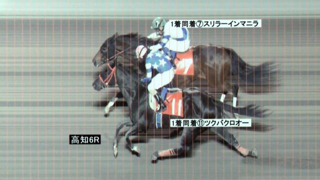 2020/2/9 高知競馬で2レース続けて1着同着