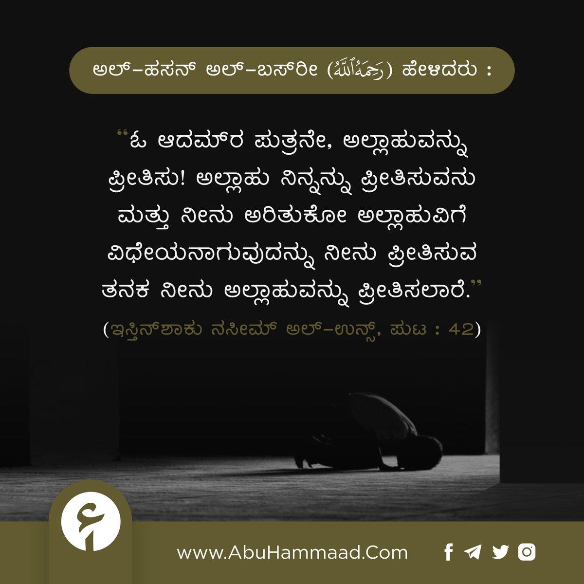 ನೀನು ಅಲ್ಲಾಹುವನ್ನು ಪ್ರೀತಿಸುವುದಾದರೆ...  . . #islamkannada #kannada #islamickannadaposters #salafikannada #abuhammaad #mangalore #kannadaquotes #karnataka #ಇಸ್ಲಾಂ #ಇಸ್ಲಾಮ್ #ಕನ್ನಡ
