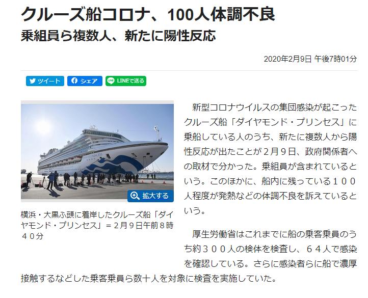 test ツイッターメディア - クルーズ船 100人体調不良 乗組員ら複数人、新たに陽性反応 新たに複数人から陽性反応が出たことが2月9日、政府関係者への取材で分かった。乗組員が含まれているという。このほかに、船内に残っている100人程度が発熱などの体調不良を訴えているという。 https://t.co/OkFfXtP40F