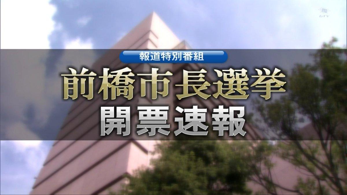前橋 市長 選挙 速報