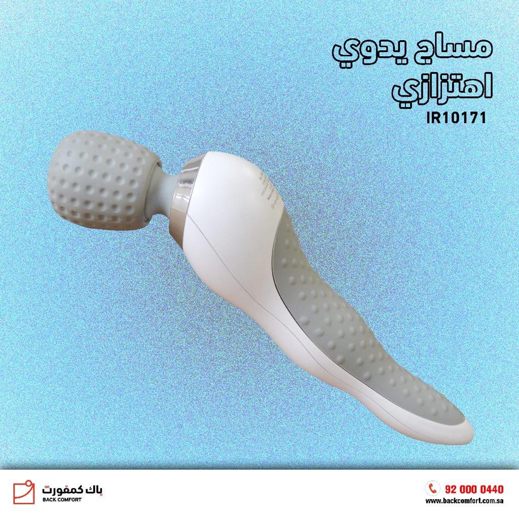 مساج يدوي لراحة العضلات  قابل للشحن  - 3 أنواع للتدليك مختلفة الأداء - سهل الاستخدام - خفيف الوزن يمكن التنقل به في كل مكان ( المنزل - المكتب - السيارة - المخيمات )  https://m.backcomfort.com.sa/items/preview/561/arabic/%D9%85%D8%B3%D8%A7%D8%AC+%D8%A7%D9%84%D8%A7%D9%87%D8%AA%D8%B2%D8%A7%D8%B2…
