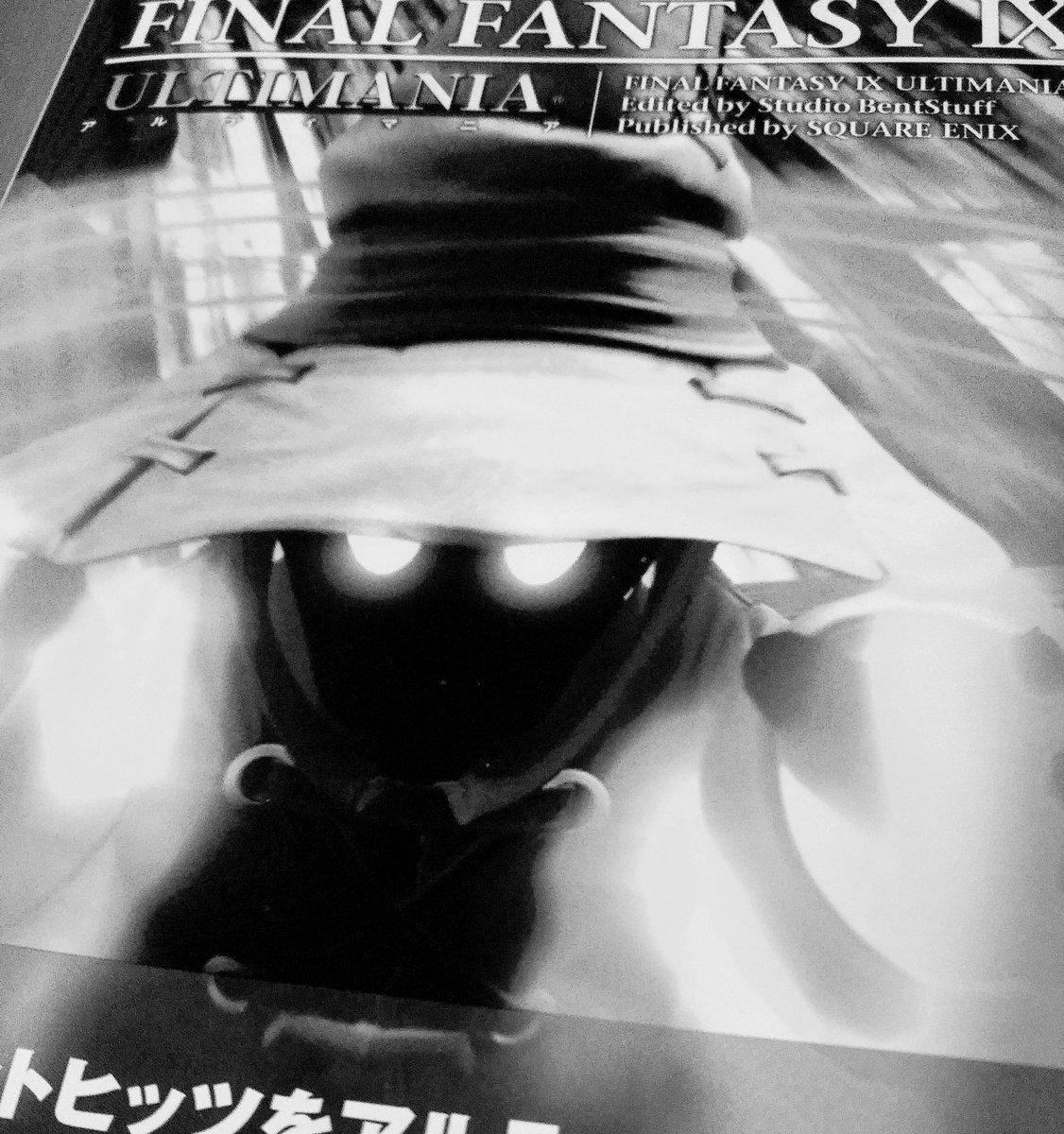 ゲームの攻略本読むのめっちゃ楽しいよねアルティマニアとか久し振りに読んだけど、今年FF9とか発売20年な気がするけど、当時ジタンより年下だったのに今やスタイナーより年上になってしまったけど年の流れががが