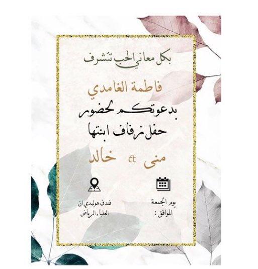 مرح يقاوم العاهل شعر دعوة زواج للرجال Dsvdedommel Com