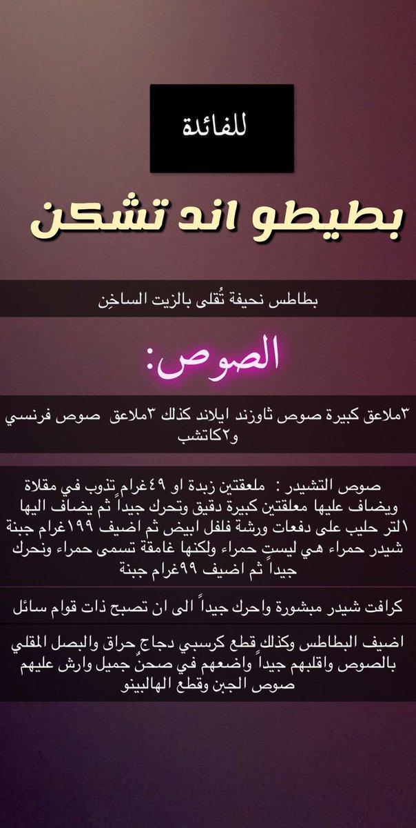 سامي الموسى On Twitter هالطبق احبه واروح مطاعم عشانه قلت اسويه بنفسي الوصفة تحت