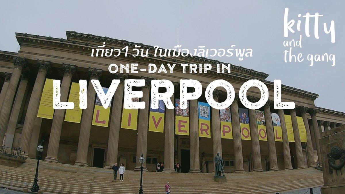 One-day trip in Liverpool เที่ยว 1 วัน ในเมืองลิเวอร์พูล ประเทศอังกฤษ https://t.co/pK9v7M0jhr via @YouTube #Liverpool #UK #kittyandthegang #ลิเวอร์พูล https://t.co/FrDGSZjmXr