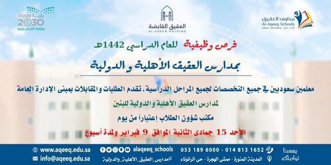 تعلن #مدارس_العقيق_الأهلية_والدولية للبنين بالمدينة المنوره عن توفر فرص وظيفية للمعلمين السعوديين   - جميع التخصصات لجميع المراحل الدراسية    #وظائف_المدينة #وظائف_تعليمية #وظائف_شاغرة @alaqeeq_schools