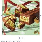 ピスタチオ入ったチョコレート無限に食べてたい、でも高い…と悩んでる人はロイズ見て…とのツイートに見てしまいました。