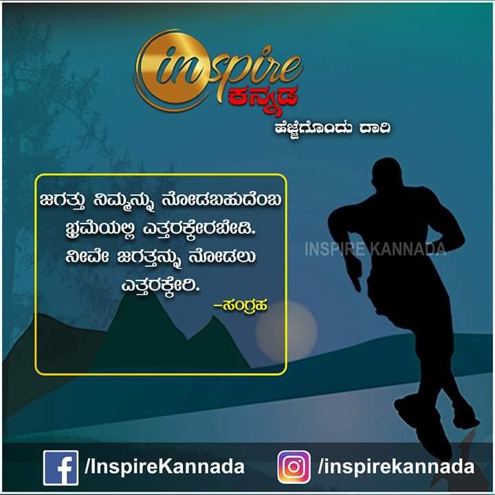 Inspire Kannada - Daily Quotes..!  #InspireKannada #HejjegonduDaari #QuoteOfTheDay #KannadaQuotes #MondayThoughts #MondayMorning