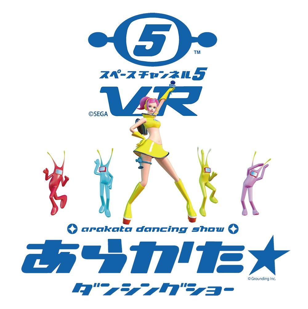 『スペースチャンネル5 VR あらかた★ダンシングショー』