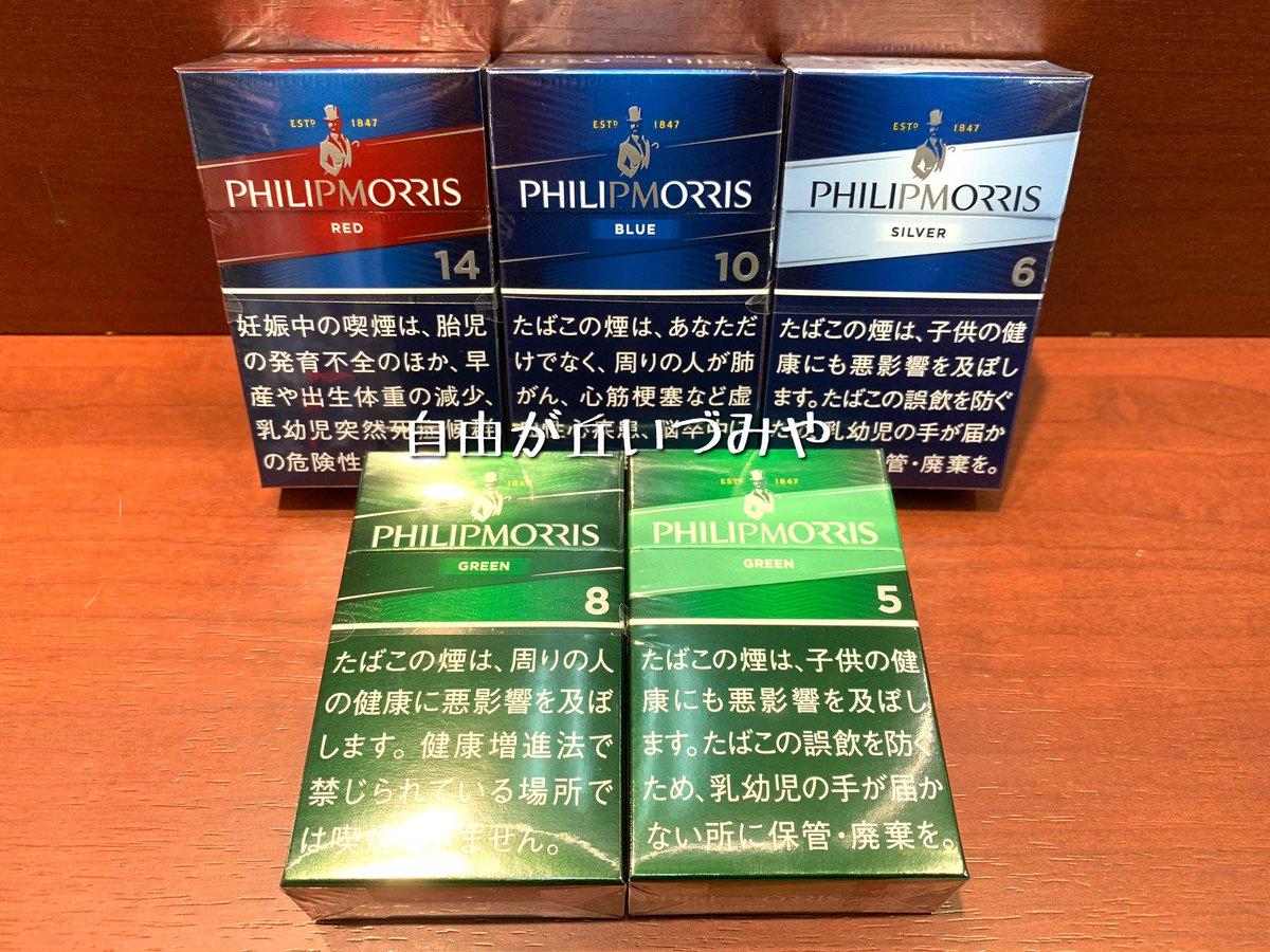 フィリップ モリス 380 円 コンビニのタバコで安いのはこれ!銘柄紹介!