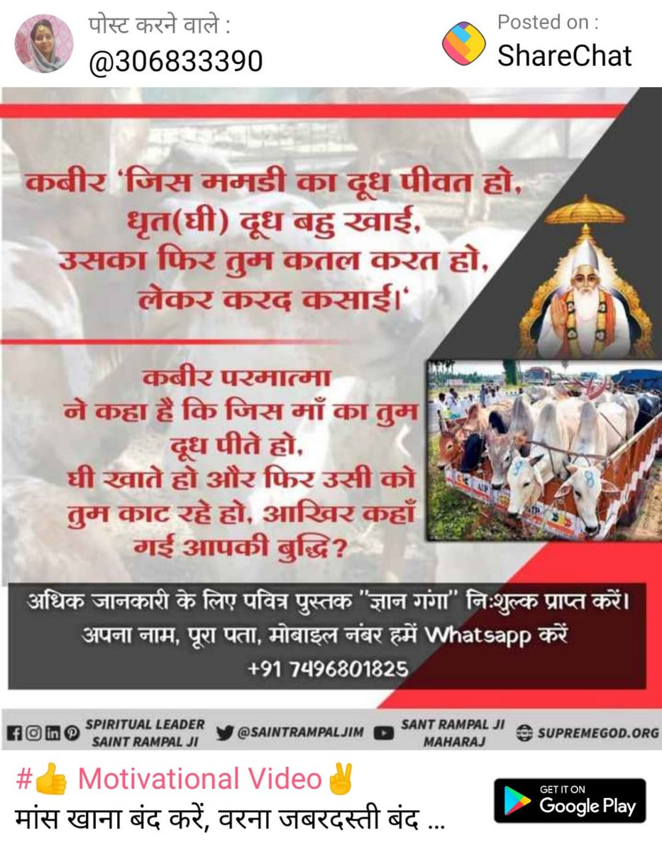 #GodMorningMonday  #NoMeat_NoCoronaVirus Message from Saint Rampal Ji Maharaj to the people of China and to the people of the world not to eat meat and seafood.  God didn't allowed us to eat meat. God ordered us to be vegetarian. #MondayMotivation<br>http://pic.twitter.com/MipUQSYEOb