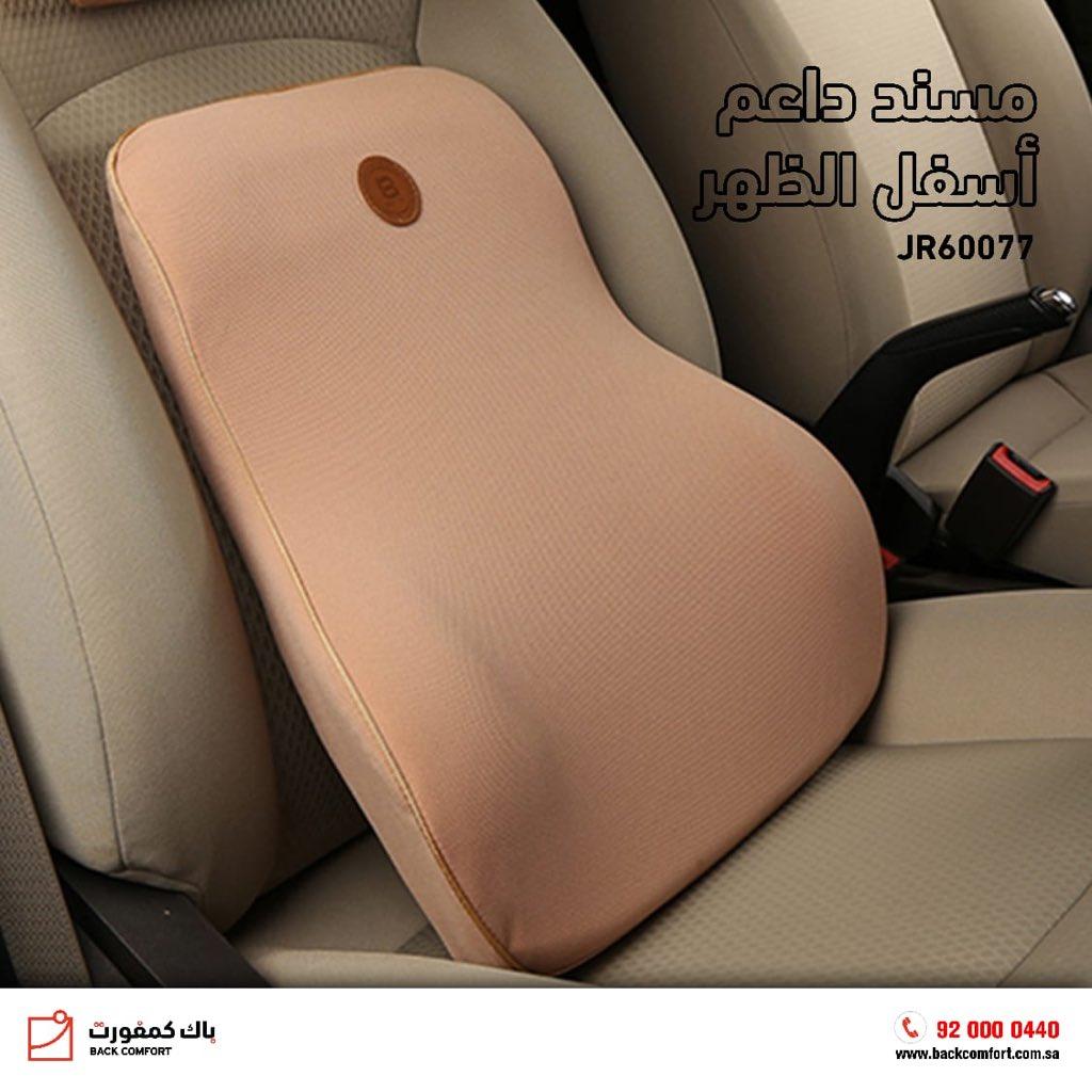 مسند داعم لأسفل الظهر يعمل على ملئ الفراغ بين الظهر ومقعد السيارة  • حشوة مصنوعة من مادة الميموري فوم الفاخر  • غلاف قابل للغسل  #جانا_البرد  https://m.backcomfort.com.sa/items/preview/682/arabic/%D8%AF%D8%A7%D8%B9%D9%85+%D8%A7%D8%B3%D9%81%D9%84+%D8%A7%D9%84%D8%B8%D9%87%D8%B1+%D9%83%D8%B1%D8%B3+%D8%B3%D9%8A%D8%A7%D8%B1%D8%A9…