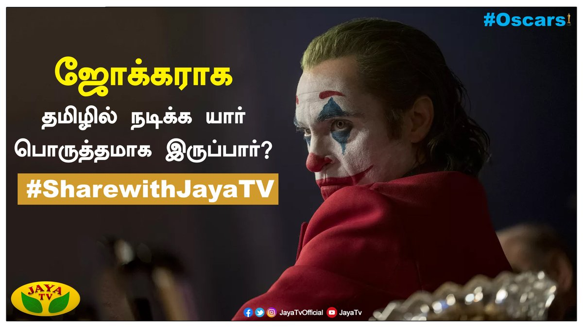 #JoaquinPhoenix wins Best Actor for #JokerMovie !  if #Joker Movie made in Tamil, who would be the best actor to suit in the role?  Comment your suggestions  #ShareWithJayaTV