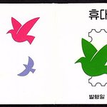 Image for the Tweet beginning: KoreaPost has always created stamps