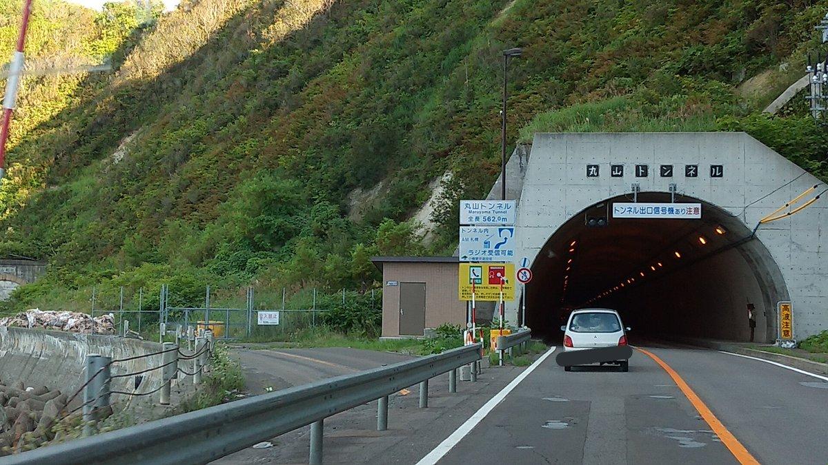トンネル 豊浜