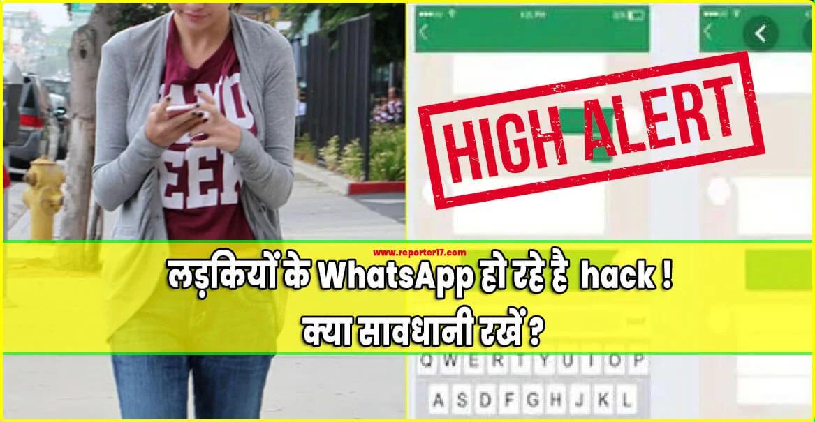 Alert : लड़कियों के WhatsApp हो रहे है hack ! क्या सावधानी रखें ? https://www.reporter17.com/2019/08/how-to-save-whatsapp-account-from-hackers.html… #alertnews #alert #highalert #WhatsApp #whatsapptips #TechVision2020 #technologynews #Hindi #girlswhatsapp #whatsappnews #whatsapphack #whatsappaccount #indianews #India #Indian #Hackerspic.twitter.com/kgBcUGketH