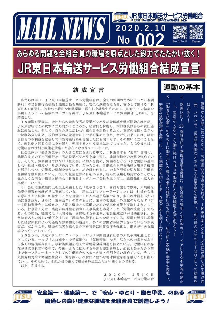 サービス 輸送 組合 労働 東日本 Jr