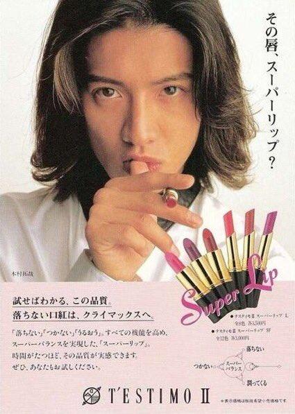 コスメのイメージモデルは男性でもいいのにと思っていたけど、1996年のKaneboがとっくにキムタクを起用していたし、それがなんともイケてた。私は推しのこういう広告が見たいんだ。