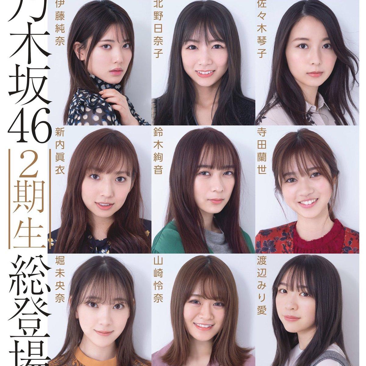 2 乃木坂 ライブ 46 期生
