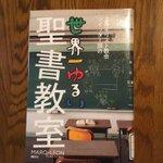 Image for the Tweet beginning: また、学校図書館に入れてもらった 聖書入門の方は日本十進分類の「193(キリスト教)」の目立つ位置に置いてもらっています マザーテレサの名言の本と同居しております 笑  自分の学校はカトリック系の学校ですが、司書さんも絶賛しておられました  #上馬キリスト教会 #せかゆる #世界一ゆるい聖書教室