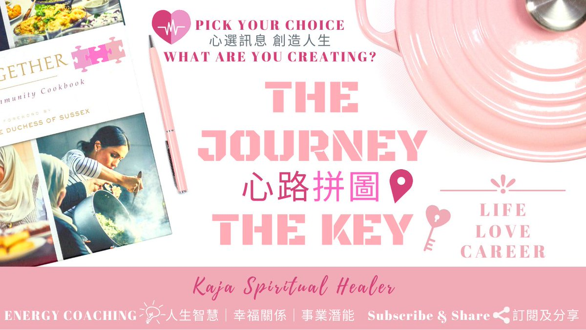 The Journey • The Key 心靈旅程・心路拼圖|Pick Your Choice 心選訊息  創造人生 What are you Creating? https://youtu.be/1zO2yGslyBk  Healing Energy Infused 融合愛與智慧 療癒啓蒙合一  自由訊息  隨心發放  輕鬆接收 #souljourney #lifepurpose #divinewisdom #life #love #careerpic.twitter.com/C9WQi1SVlt