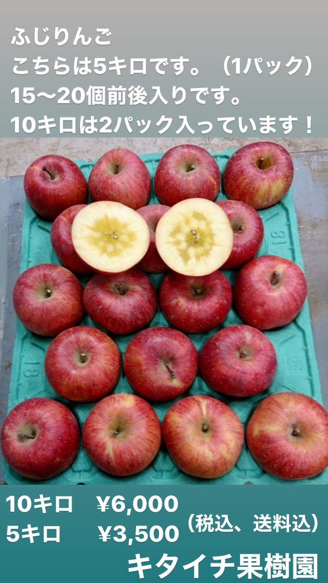 【Twitter民の力を貸してください】台風19号の影響で長野県の千曲川の堤防が決壊。両親が営むりんご園は決壊地点から約1km。ほとんどは出荷できなくなったが、無事だった畑のりんごを販売中。旬が過ぎ実も柔らかくなり、販売は2月末までを予定。RTといいねをお願いします。#キタイチ果樹園  #拡散希望