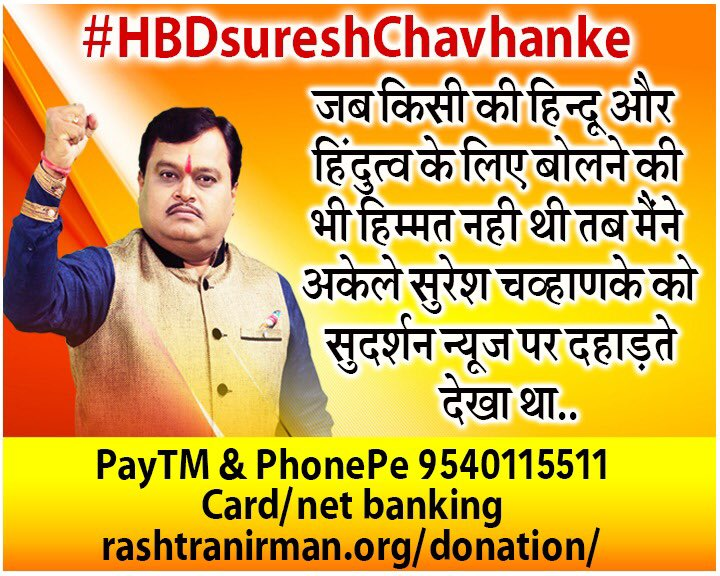#HBDsureshChavhanke , a great personality who has always taken the subversive forces head-on, who are acting against the national interest & culture of our country.  pic.twitter.com/kC3vjNm7LS