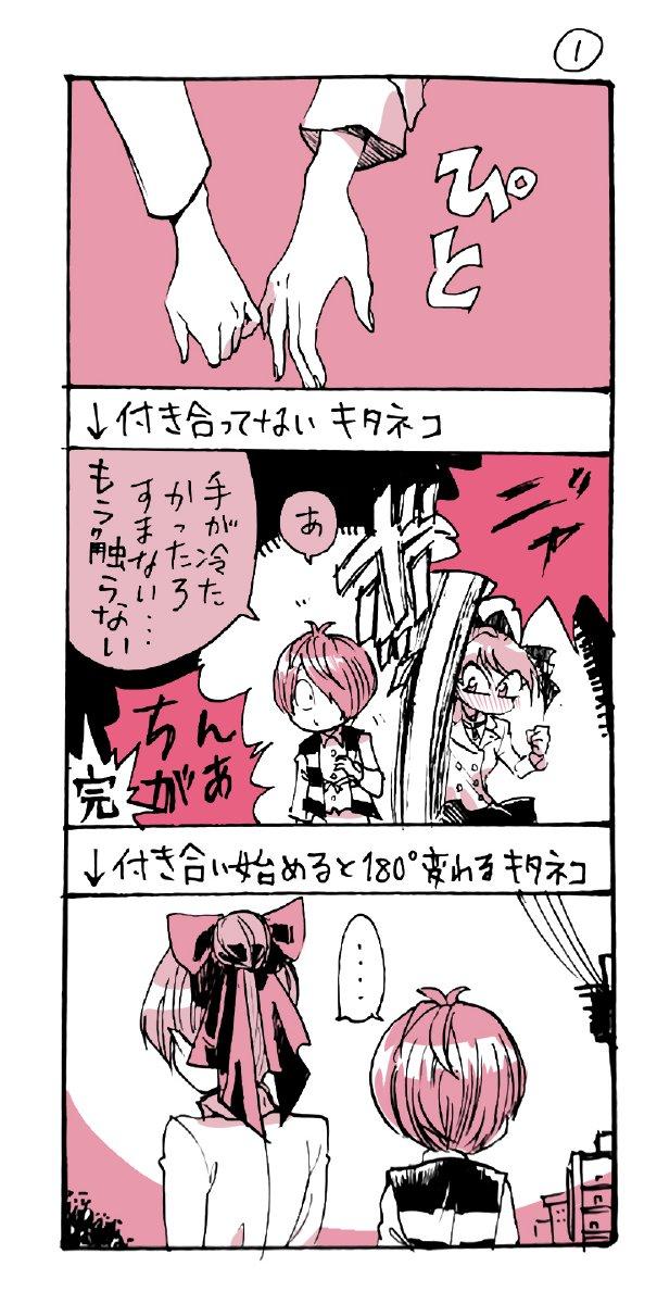いつかきっと(キタネコ)①