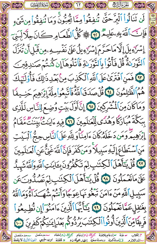 Here's your daily dose of #Quran <br>http://pic.twitter.com/gJZoemIDY7