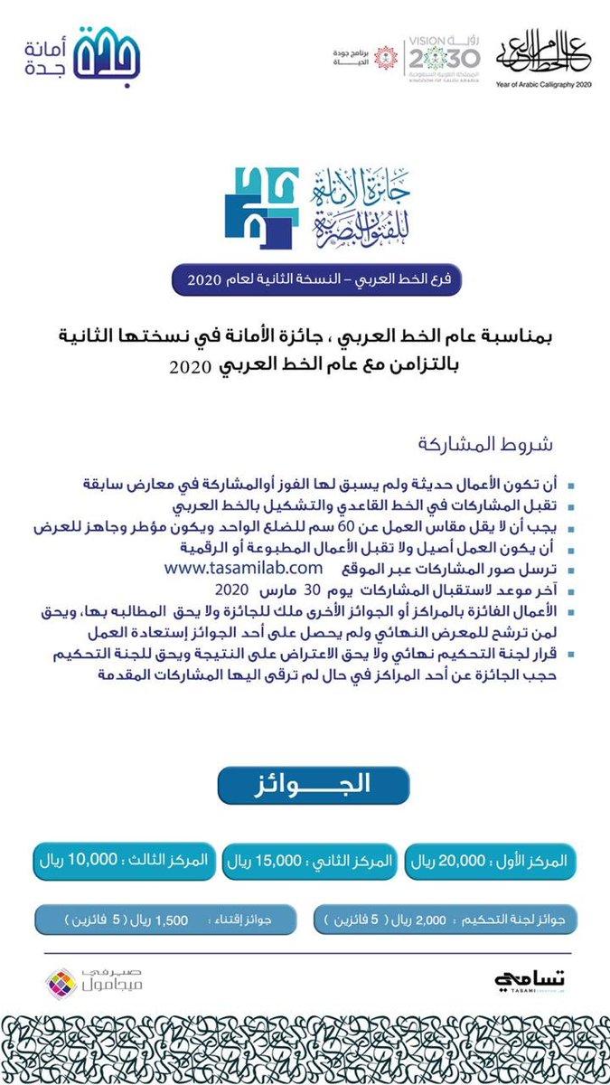 بمناسبة عام الخط العربي، جائزة #الأمانة في نسختها الثانية بالتزامن مع عام الخط العربي 2020يمكنكم  التسجيل في جائزة #الأمانة للفنون البصرية من خلال الرابط:👇🏼http://www.tasamilab.com