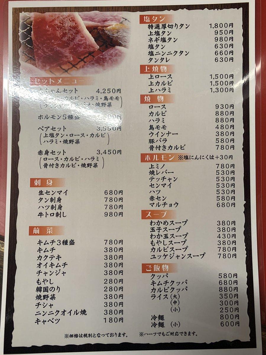 大 ちゃん 焼肉