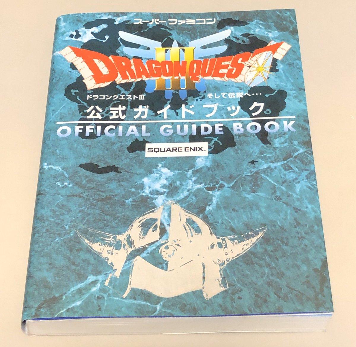 ブックオフに新品同様のスーファミ版ドラクエ3の攻略本があったから買ってしまったのねん!((┗(:3」┏)┛))