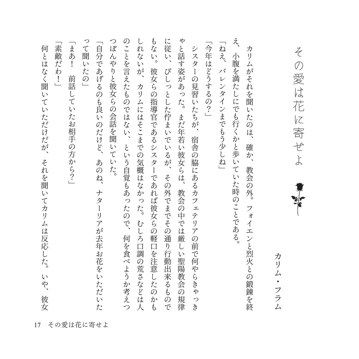 小説 夢 新 門 紅 丸