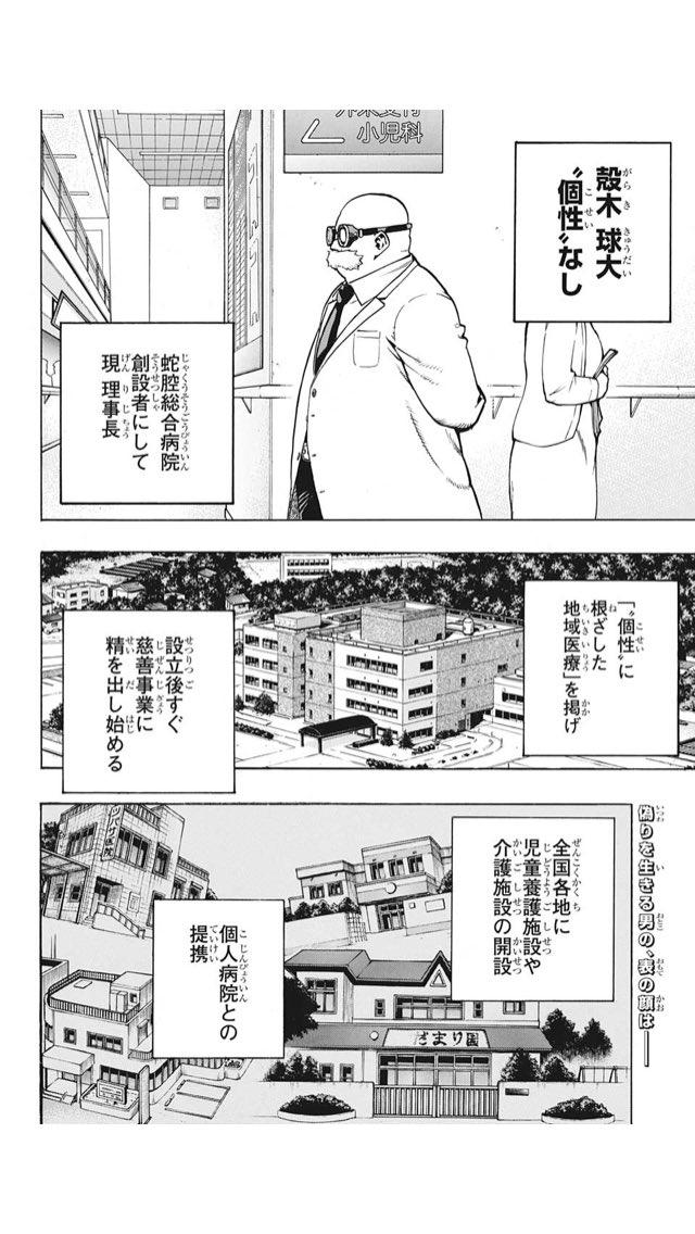 ヒロアカ 丸太事件